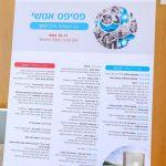 תוכנית הכנס - מילם 2017